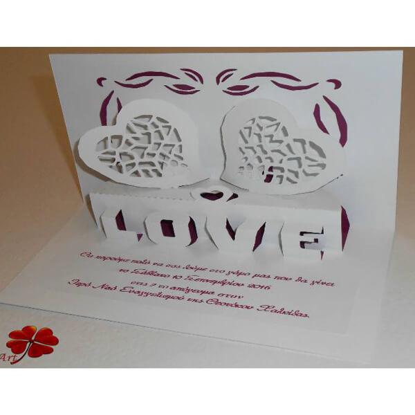 Προσκλητήριο γάμου 3D - ΚΩΔ.: PG005 | προσκλητήρια γάμου από heartsunionart.gr