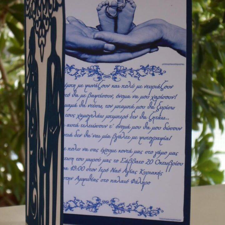 Προσκλητήριο γάμου - ΚΩΔ.: PG025