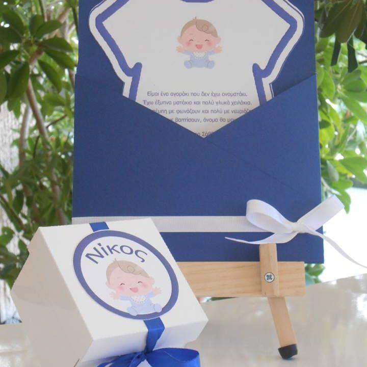 Προσκλητήριο βάπτισης - ΚΩΔ.: PV053 | προσκλητήρια βάπτισης από heartsunionart.gr